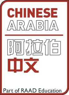 Chinese Arabia